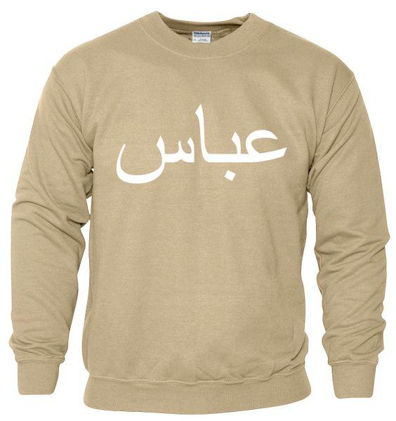 Personalised Arabic Sweatshirt Jumper Sand Chest