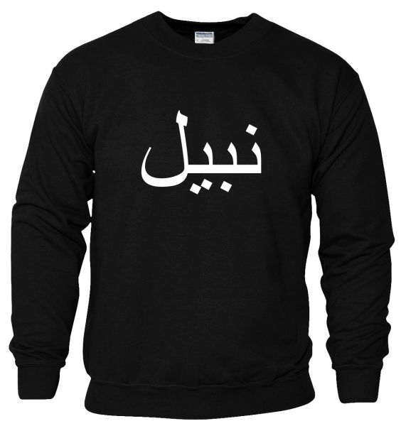 Personalised Kids Arabic Name Sweatshirt Jumper Black