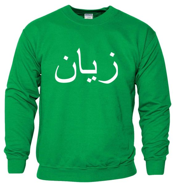 Personalised Kids Arabic Name Sweatshirt Jumper Green