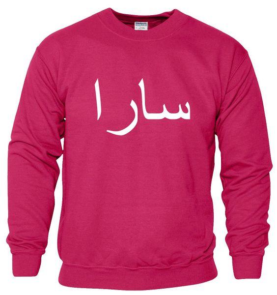 Personalised Kids Arabic Name Sweatshirt Jumper Pink