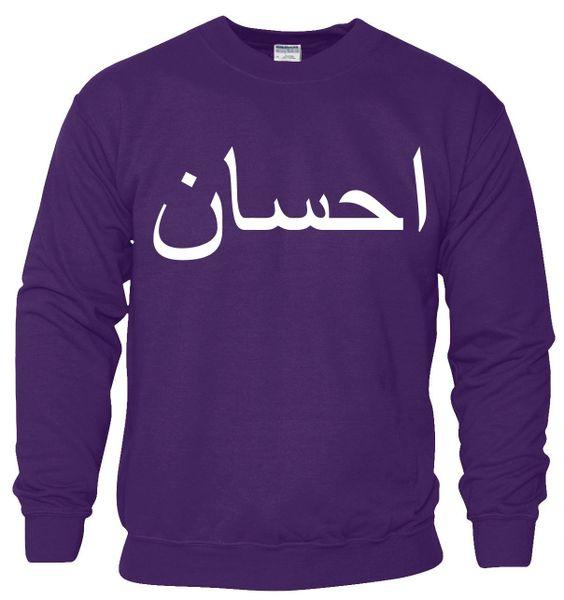 Personalised Kids Arabic Name Sweatshirt Jumper Purple