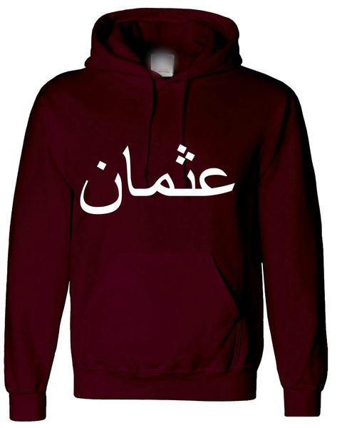 Personalised Arabic Name Hoodie Maroon Chest