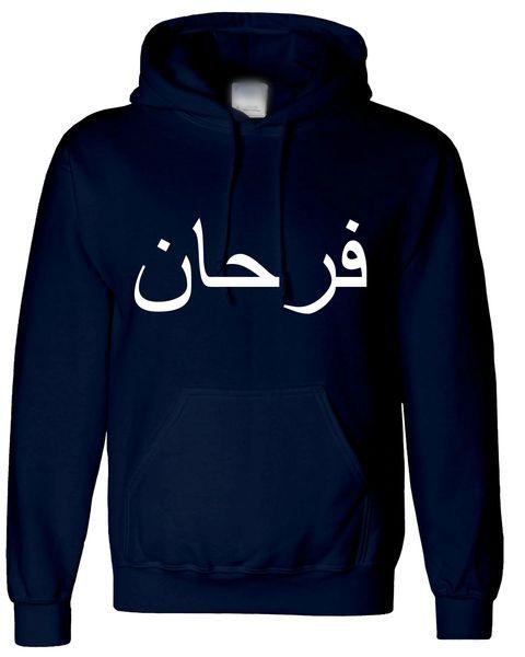 Personalised Arabic Name Hoodie Navy Chest