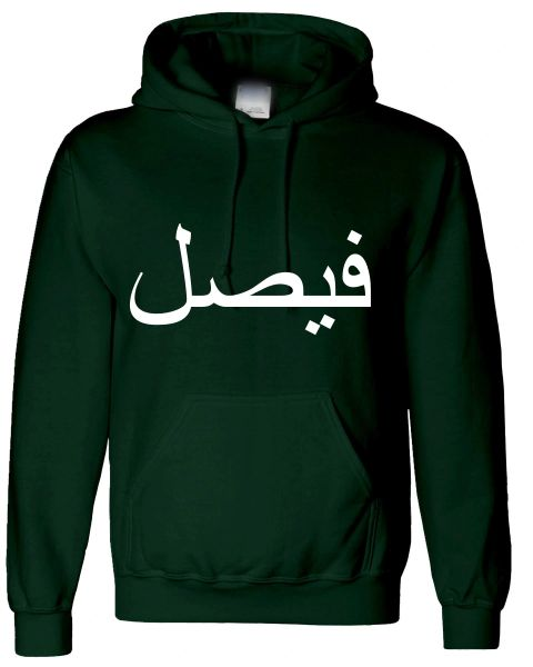 Personalised Arabic Name Hoodie Green Chest