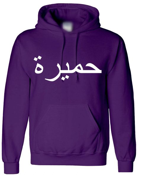 Personalised Arabic Name Hoodie Purple Chest