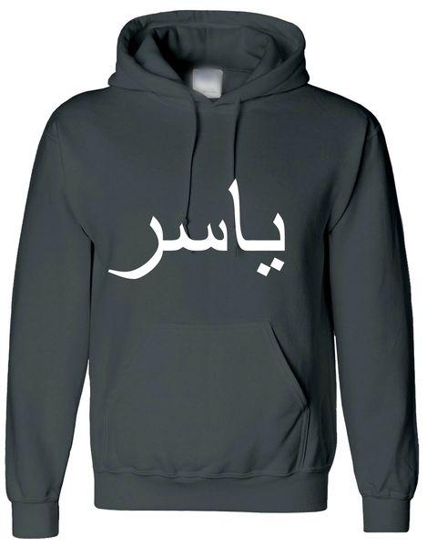Personalised Arabic Name Hoodie Grey Chest