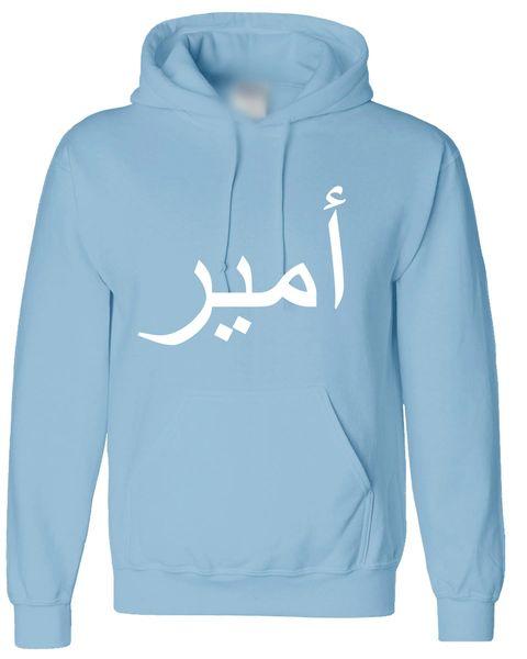 Personalised Arabic Name Hoodie Sky Blue Chest