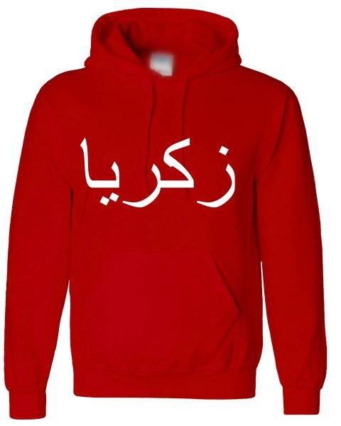 Personalised Arabic Name Hoodie Red Chest