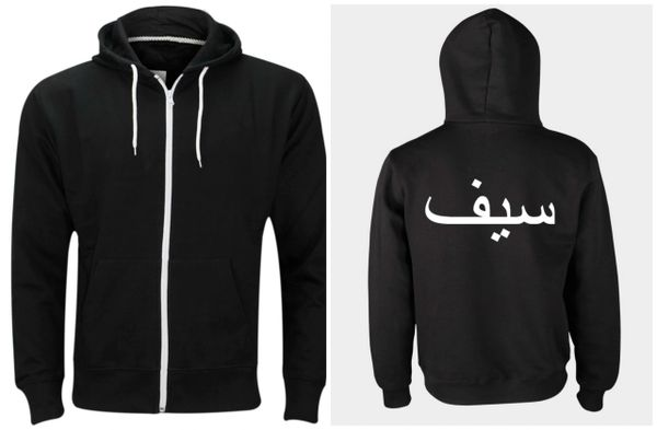 Mens Personalised Arabic Name Zip Hoodie Black Zipped