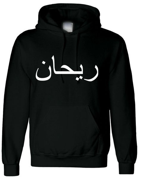 Personalised Kids Arabic Name Hoodie Black