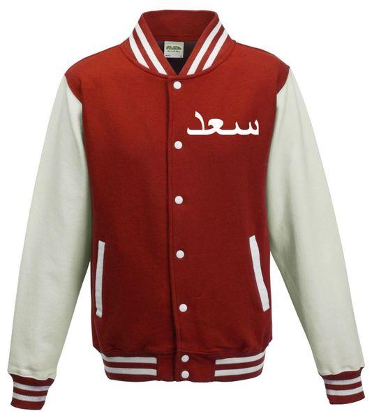 Personalised Arabic Name Baseball Jacket Red/White