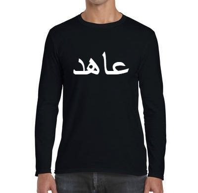 Personalised Arabic Name Long Sleeve T Shirt Black