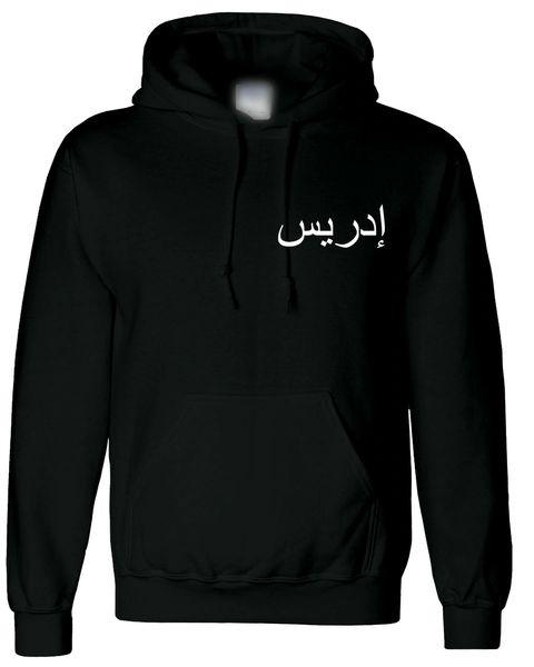 Personalised Arabic Name Hoodie Black Side Print