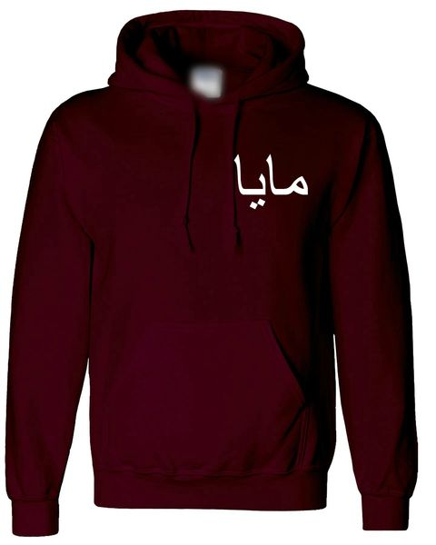 Personalised Arabic Name Hoodie Maroon
