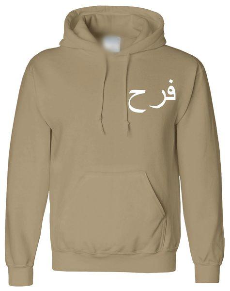 Personalised Arabic Name Hoodie Sand