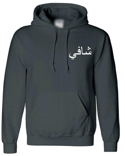 Personalised Arabic Name Hoodie Grey