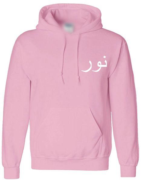 Personalised Arabic Name Hoodie Light Pink