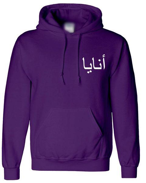 Personalised Arabic Name Hoodie Purple