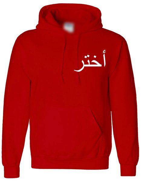 Personalised Arabic Name Hoodie Red