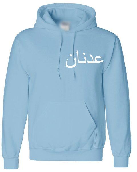 Personalised Arabic Name Hoodie Sky Blue