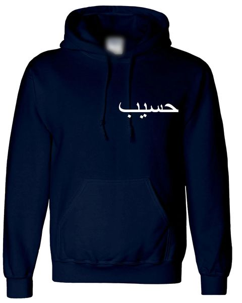 Personalised Arabic Name Hoodie Navy