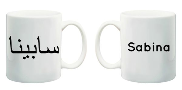 Personalised Arabic English Name Islamic Gift Mug