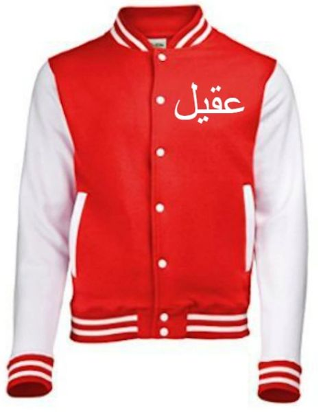 Personalised Kids Arabic Name Baseball Jacket Red/White