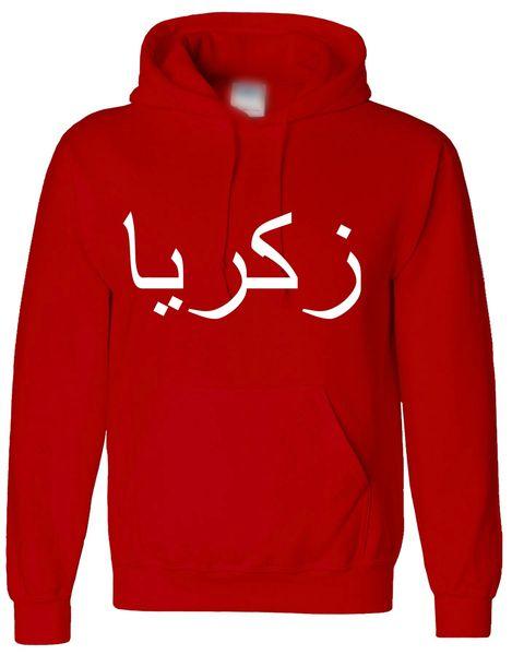 Personalised Kids Arabic Name Hoodie Red