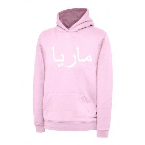 Personalised Kids Arabic Name Hoodie Light Pink