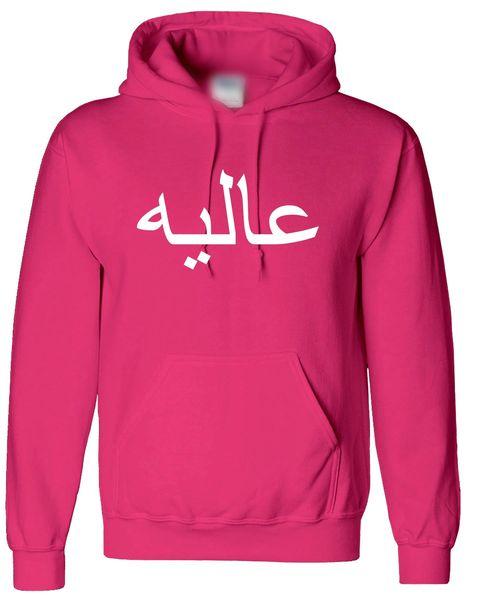 Personalised Kids Arabic Name Hoodie Hot Pink