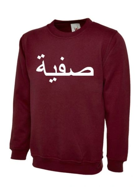 Personalised Kids Arabic Name Sweatshirt Jumper Maroon