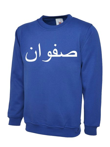 Personalised Kids Arabic Name Sweatshirt Jumper Royal Blue