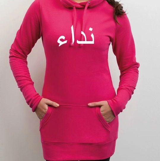Personalised Arabic Name Hoodie Pink Longline Womens