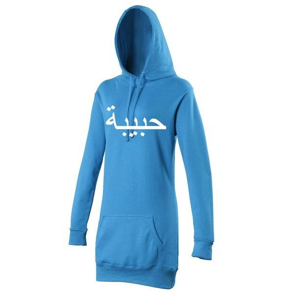 Personalised Arabic Name Hoodie Blue Longline Womens