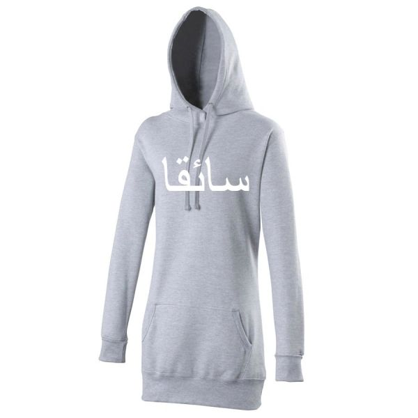 Personalised Arabic Name Hoodie Grey Longline Womens