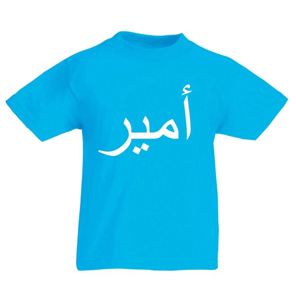 Personalised Kids Arabic Name T Shirt T-Shirt Top Light Blue TShirt
