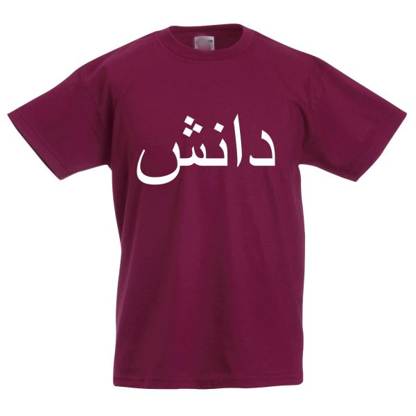 Personalised Kids Arabic Name T Shirt T-Shirt Top Burgundy TShirt Maroon