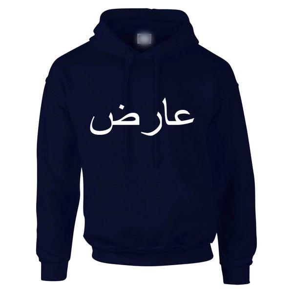 Personalised Kids Arabic Name Hoodie Navy Blue