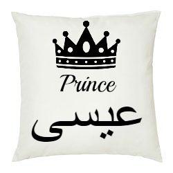 Personalised Kids Arabic Name Prince Baby Cushion Muslim Newborn Gift