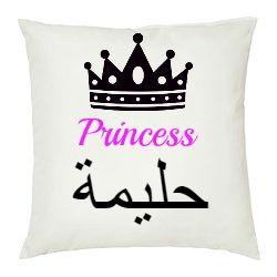 Personalised Kids Arabic Name Princess Baby Cushion Muslim Newborn Gift