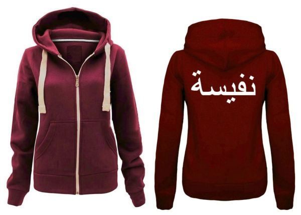 Maroon Womens Personalised Arabic Name Zip Hoodie