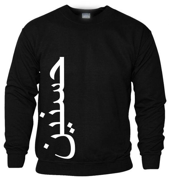 Personalised Arabic Sweatshirt Jumper Black Side