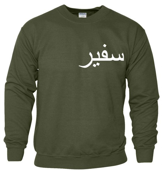 Personalised Arabic Sweatshirt Jumper Green
