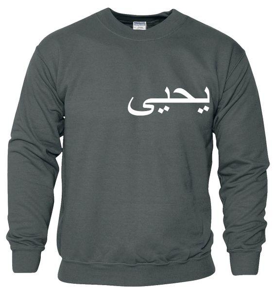 Personalised Arabic Sweatshirt Jumper Grey