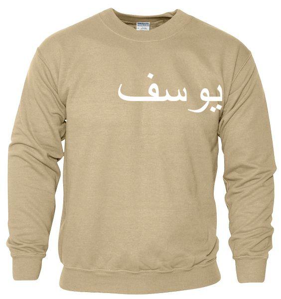 Personalised Arabic Sweatshirt Jumper Sand