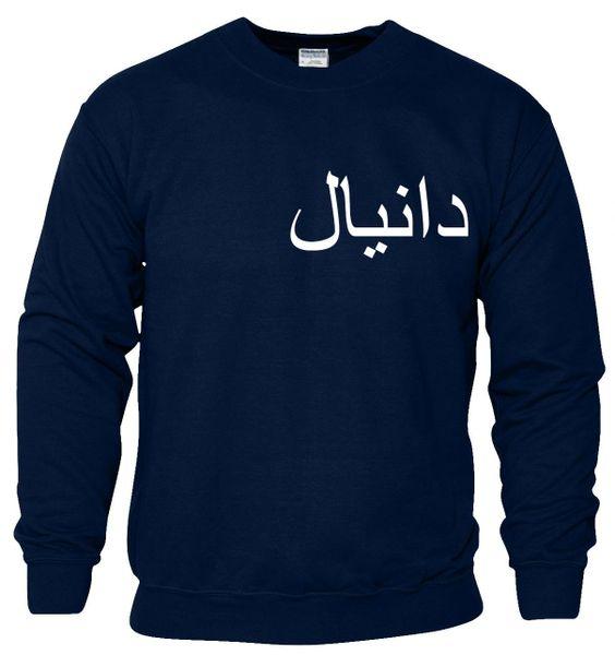 Personalised Arabic Sweatshirt Jumper Navy Blue