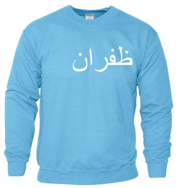 Personalised Arabic Sweatshirt Jumper Sky Blue