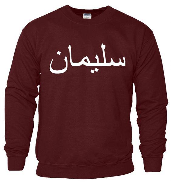 Personalised Arabic Sweatshirt Jumper Dark Maroon Chest