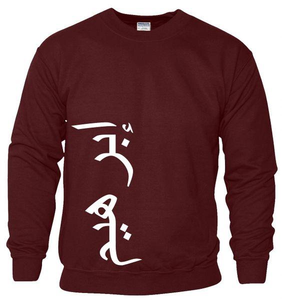 Personalised Arabic Sweatshirt Jumper Maroon Side