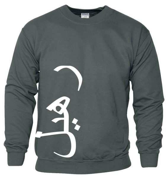 Personalised Arabic Sweatshirt Jumper Grey Side